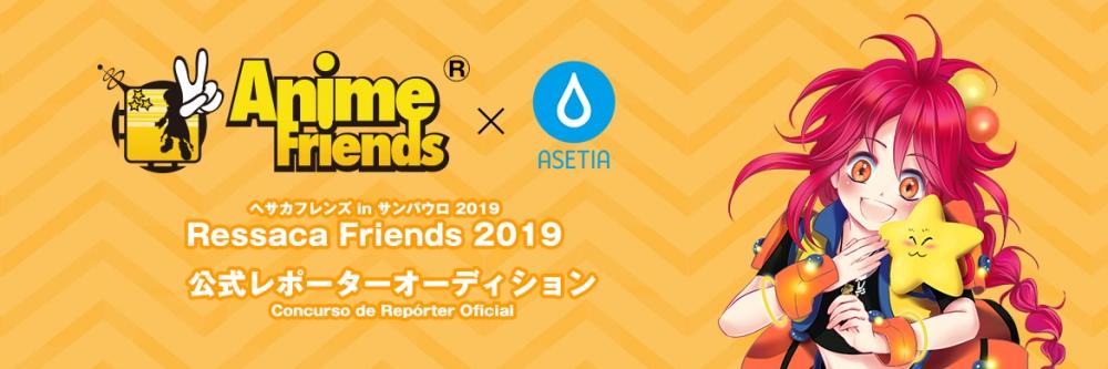 目指せ海外デビュー!南米最大のアニメフェス公式レポーターオーディション