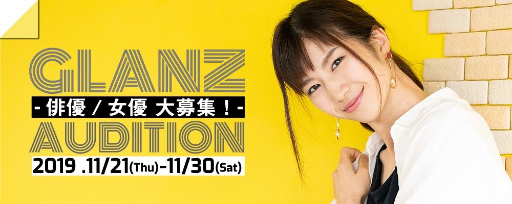 【11月30日まで!】GLANZ新人発掘オーディション【女優/俳優】