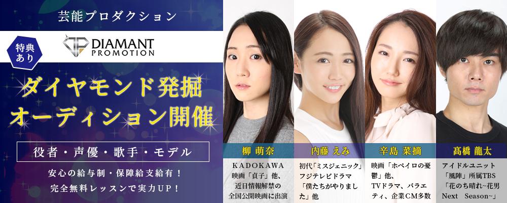 特典有りのダイヤモンド発掘オーディション!