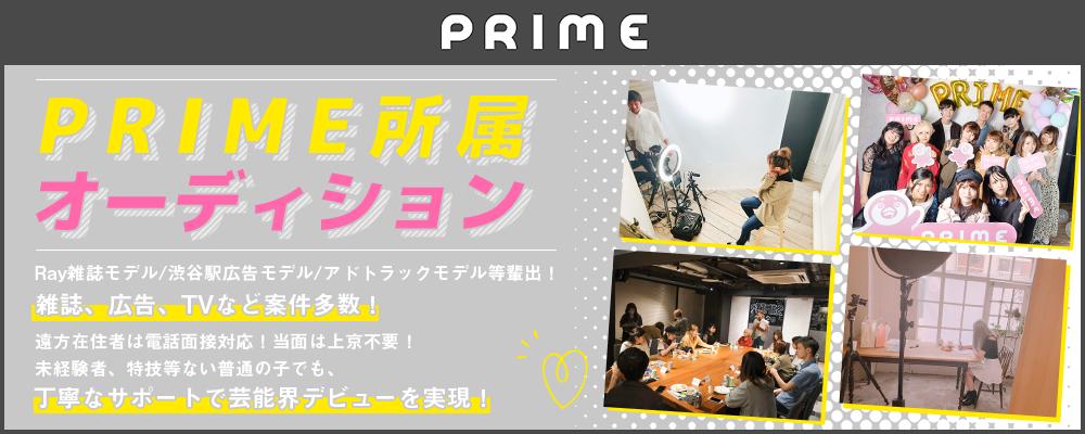 PRIME所属オーディション!芸能デビューのチャンス! 画像