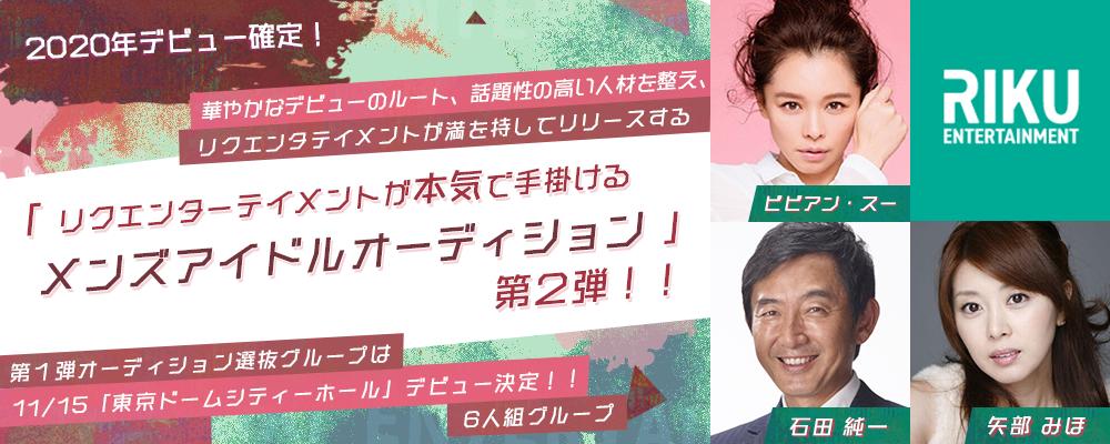 【第2弾】リクエンターテインメントが本気で手掛ける初めてのメンズアイドルオーディション!