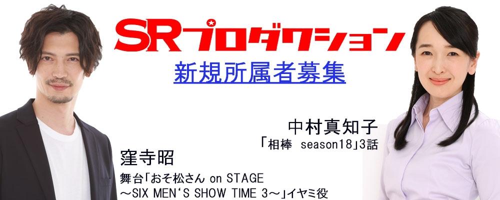 【SRプロダクション】新規所属者募集!未経験者も歓迎!