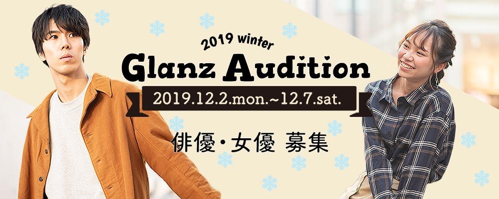 【12月7日まで!】GLANZ新人発掘オーディション【女優/俳優】