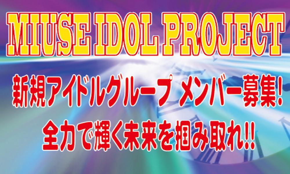 MUSE Idol Project 新規グループメンバー募集!
