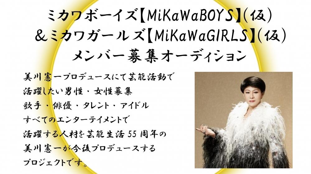 ミカワボーイズ(仮)&ミカワガールズ(仮)メンバー募集オーディション