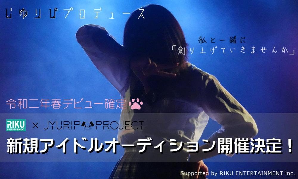 リクエンタテインメント × じゆりぴ 新規アイドルオーディション開催!
