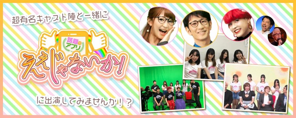 東京MXテレビ「話題のアプリ!ええじゃないか」出演者募集オーディション! 画像
