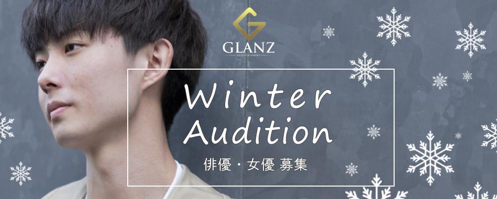 未経験者大募集!Glanz新人発掘オーディション【12月20日まで!】