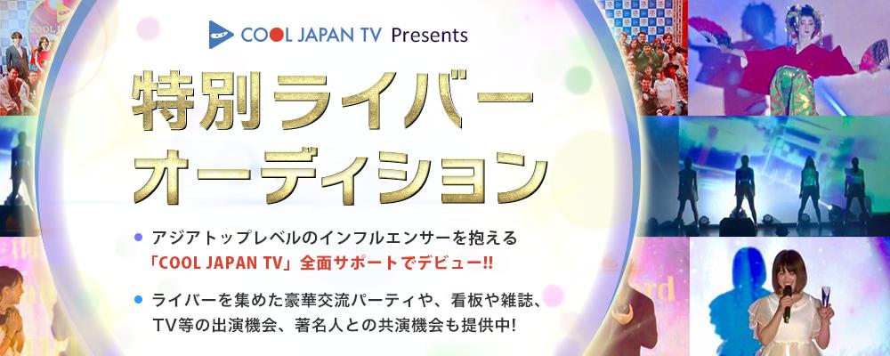 人気高収入インフルエンサー/ライバー/タレントを多く有す「COOL JAPAN TV」の全面サポートでデビューのチャンス!特別ライバーオーディション!