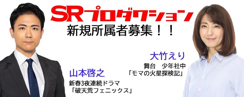【SRプロダクション】新規所属者募集!