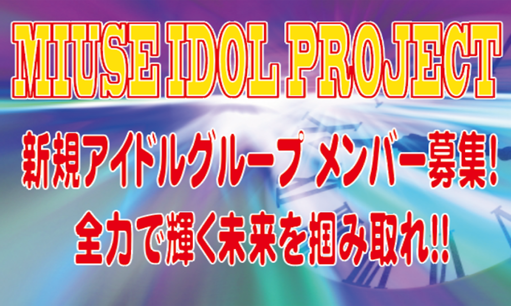 MUSE Idol Project 新規グループメンバー募集! 画像