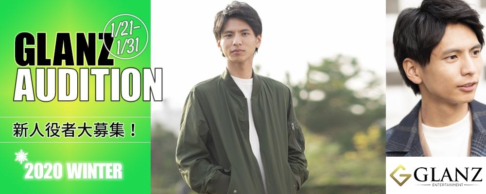 【女優/俳優募集】新人発掘オーディション!!【1月31日まで】