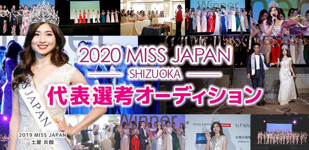 2020Miss Japan ミスジャパン静岡代表選考オーディション