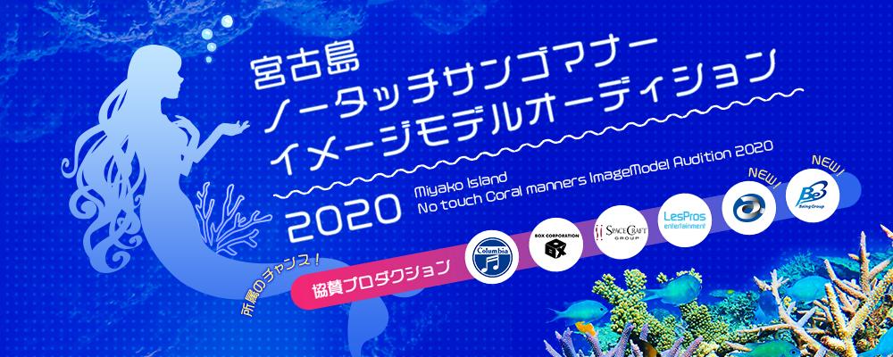 【企業案件】宮古島ノータッチサンゴマナー イメージモデルオーディション2020