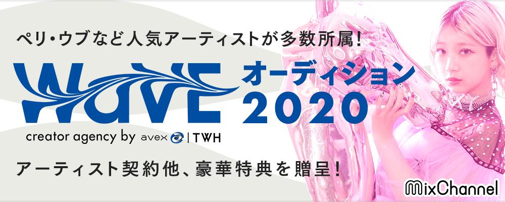 WaVEオーディション2020