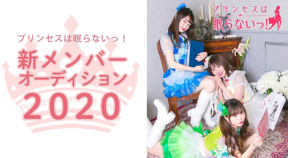 「プリンセスは眠らないっ!」新メンバーオーディション2020