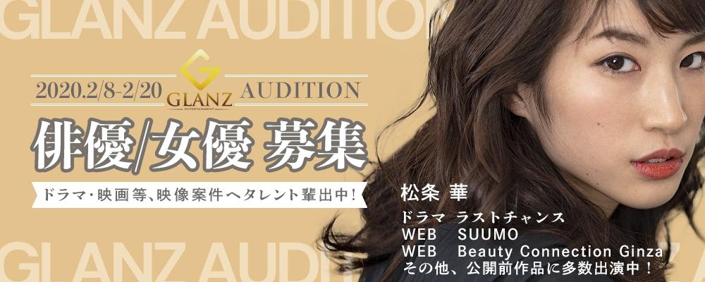 【2月20日まで!】 GLANZ新人発掘オーディション 【女優/俳優】 画像