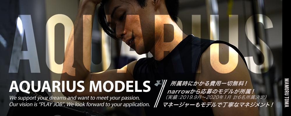 東京赤坂モデル事務所【アクエリアス】//所属モデル募集オーディション 画像