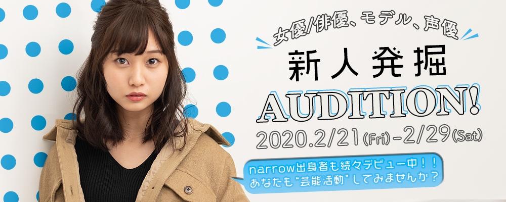 新人発掘オーディション!女優/俳優・声優・モデルで幅広く募集!