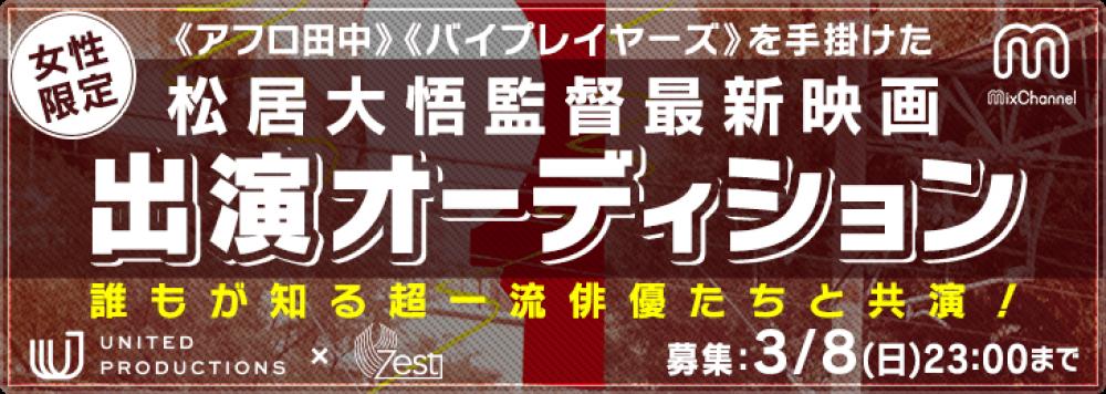 松居大悟監督 最新作 映画出演オーディション
