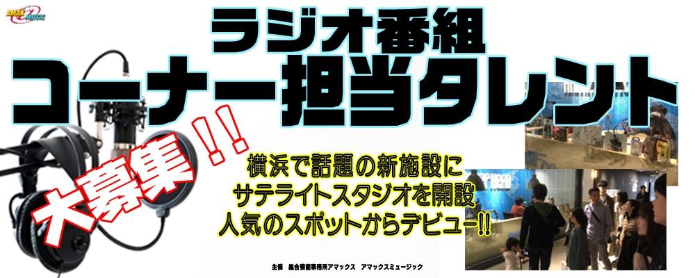 ラジオ番組【コーナー担当タレント】募集 オーディション 画像
