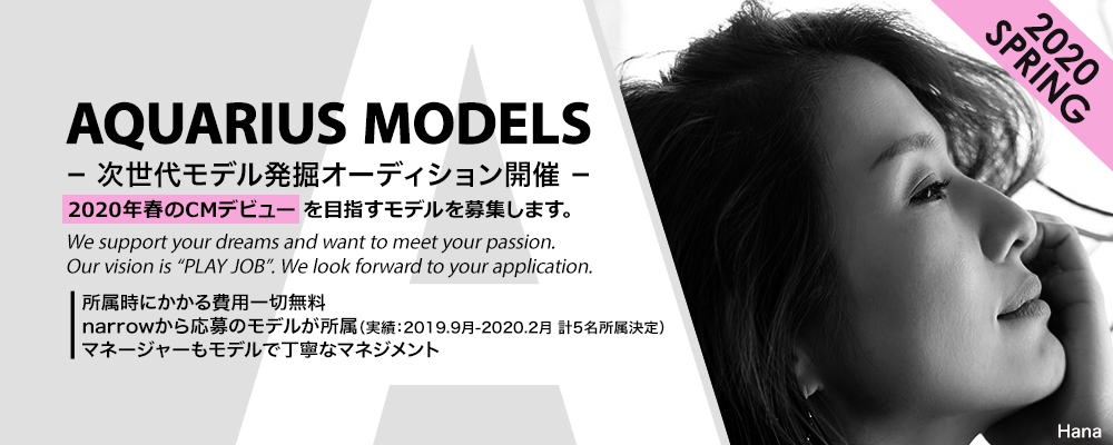 東京赤坂モデル事務所【アクエリアス】//所属モデル募集オーディション