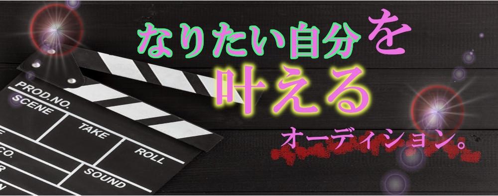 ☆夢をかなえるオーディション☆