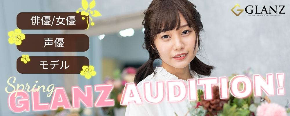 5日間限定募集!『GLANZ AUDITION』開催! 画像