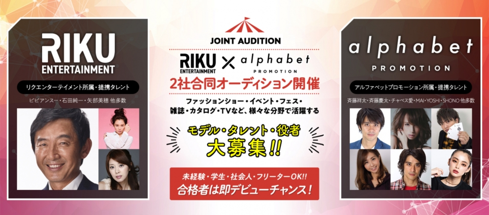 JOINT AUDITION