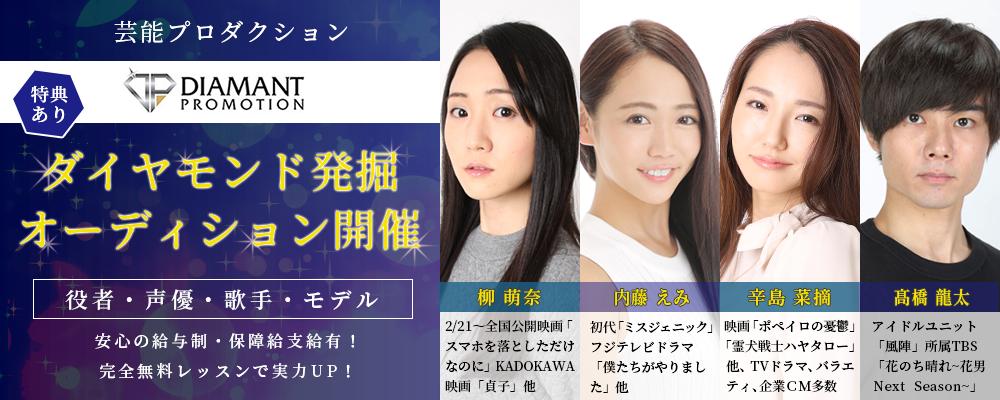 1対1の個別面談形式!合格者は日本タレント名鑑へ芸能人登録!特典有りのダイヤモンド発掘オーディション!