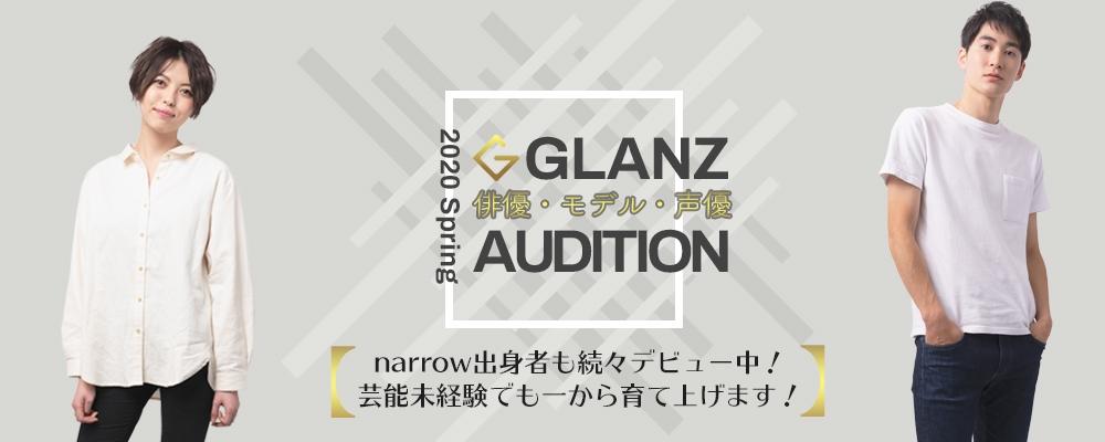 【俳優・モデル・声優】新人発掘!Glanz AUDITION!