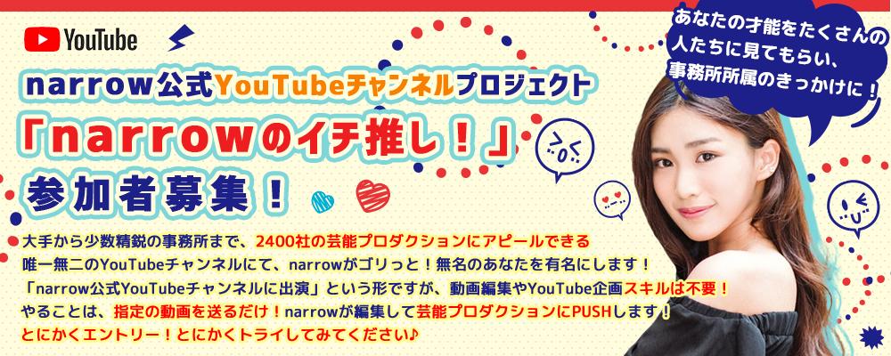 narrow公式YouTubeチャンネルプロジェクト参加者募集! 画像