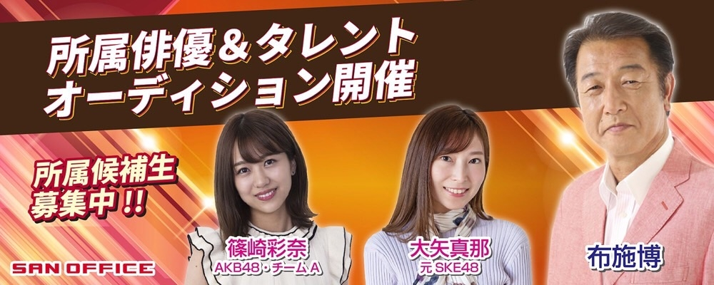 サン・オフィス所属のアイドル、俳優・女優オーディション募集!