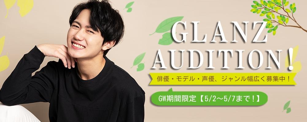 【GW限定募集!】新人発掘オーディション【5/2~5/7まで!】