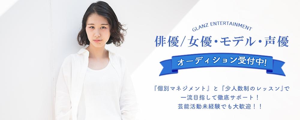 【俳優/女優】Glanz Audition!【5月20日まで】