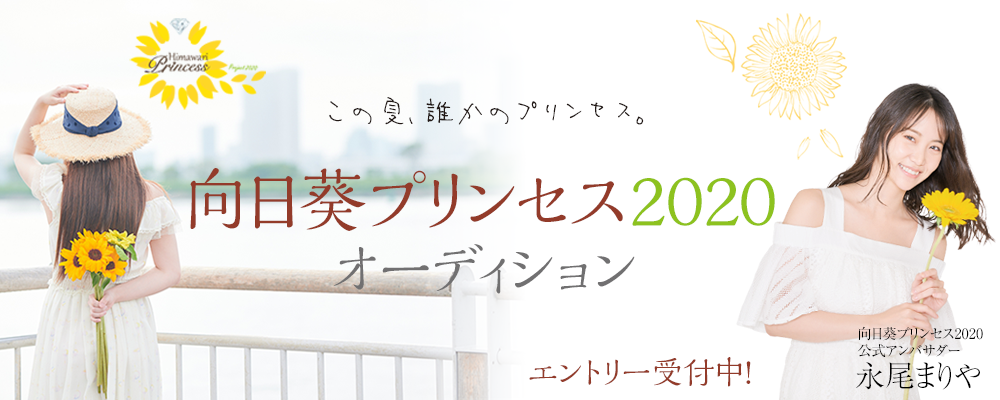 『向日葵プリンセス2020プロジェクト』全国一斉オーディション開催