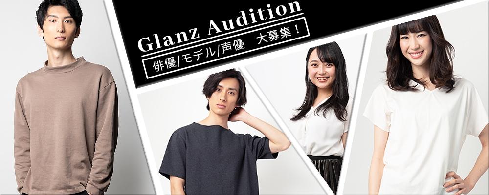 【Glanz】新人発掘オーディション!【俳優/女優】