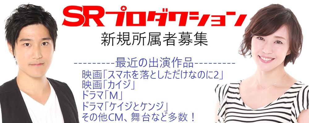 【SRプロダクション】新規所属者募集!未経験者も大歓迎!