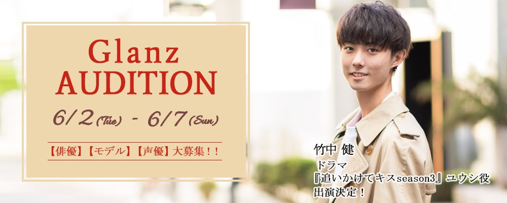 【6月7日まで】Glanz新人発掘オーディション【俳優・モデル・声優】 画像