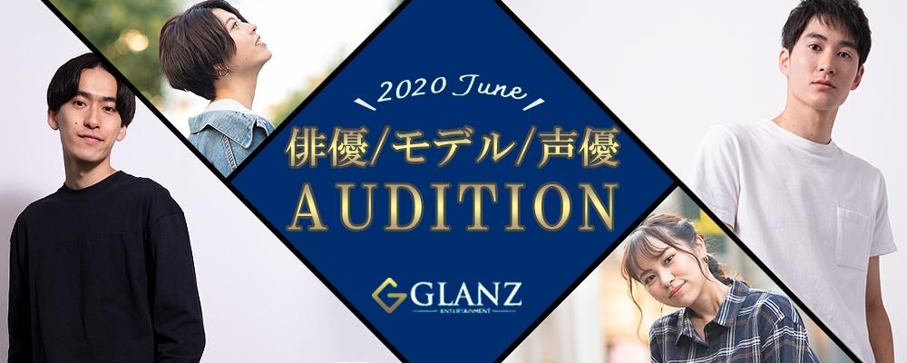 GLANZ entertainmentスター発掘オーディション!!