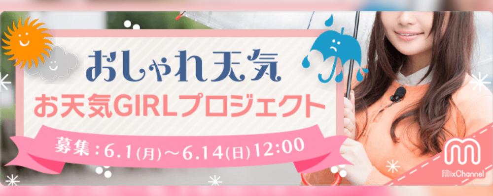 おしゃれ天気 お天気GIRLプロジェクト