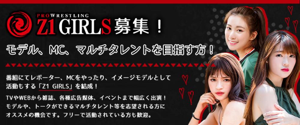 8月に採用予定!レポーター/MC、イメージモデルとして活動する「Z1 GIRLS」募集 画像