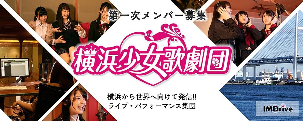 横浜少女歌劇団 第一次メンバー募集