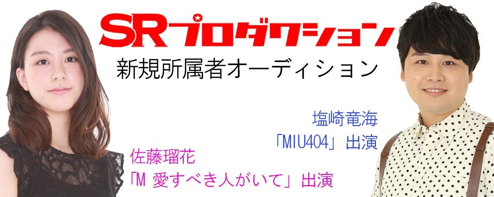 【SRプロダクション】新規所属者オーディション!未経験者も大歓迎です!