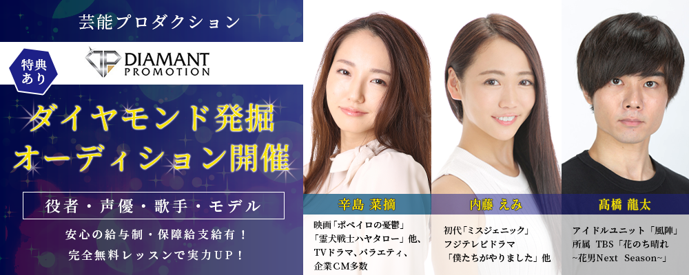 合格者は日本タレント名鑑へ芸能人登録!ダイヤ発掘オーディション