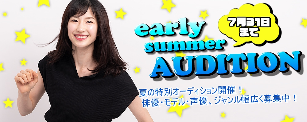 【俳優・モデル・声優】early summer AUDITION【7月31日までの期間限定】