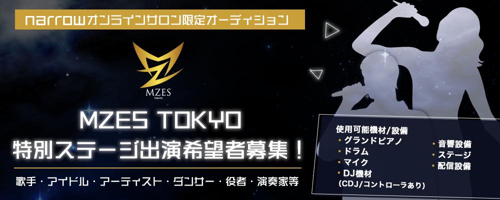 【narrowオンラインサロン限定オーディション】MZES TOKYO特別ステージ出演希望者募集!歌手・アイドル・アーティスト・ダンサー・役者等