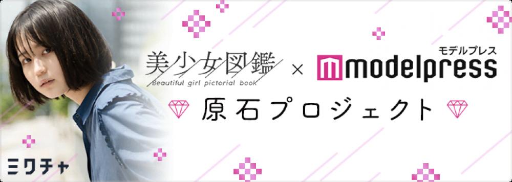 美少女図鑑×モデルプレス 原石プロジェクト