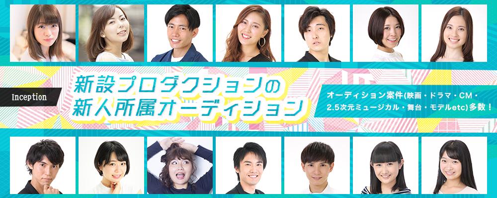 inception所属オーディション2020