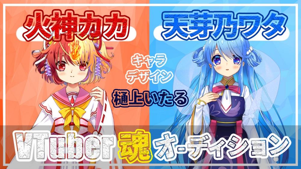 【新規VTuber】火神カカ・天芽乃ワタ 魂オーディション【9ZLabo】
